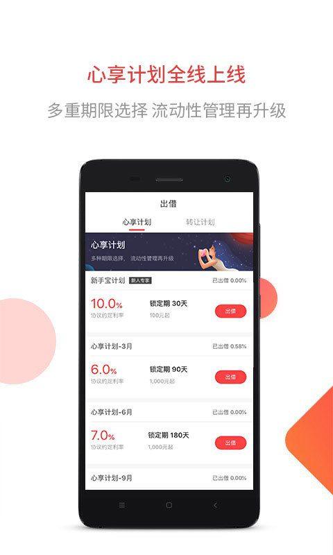钱牛牛贷上钱官网入口app手机版下载图片1