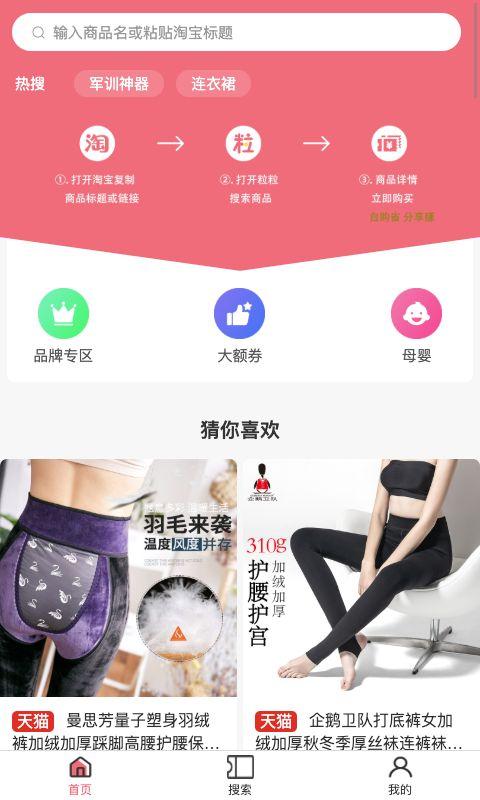 粒粒app官方手机版下载图片1