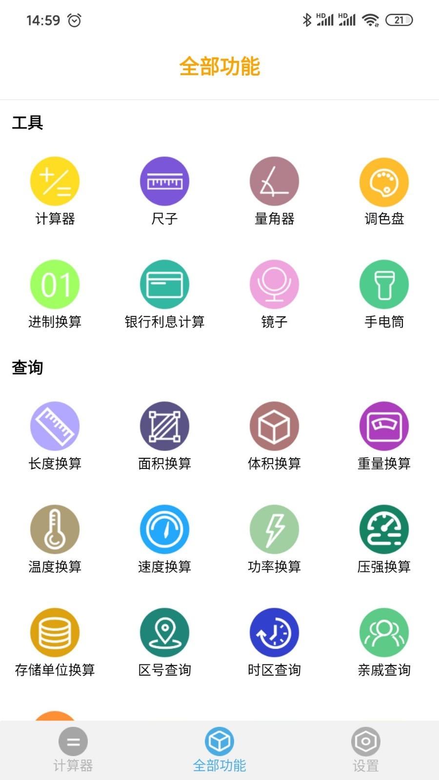 学习计算器app图1
