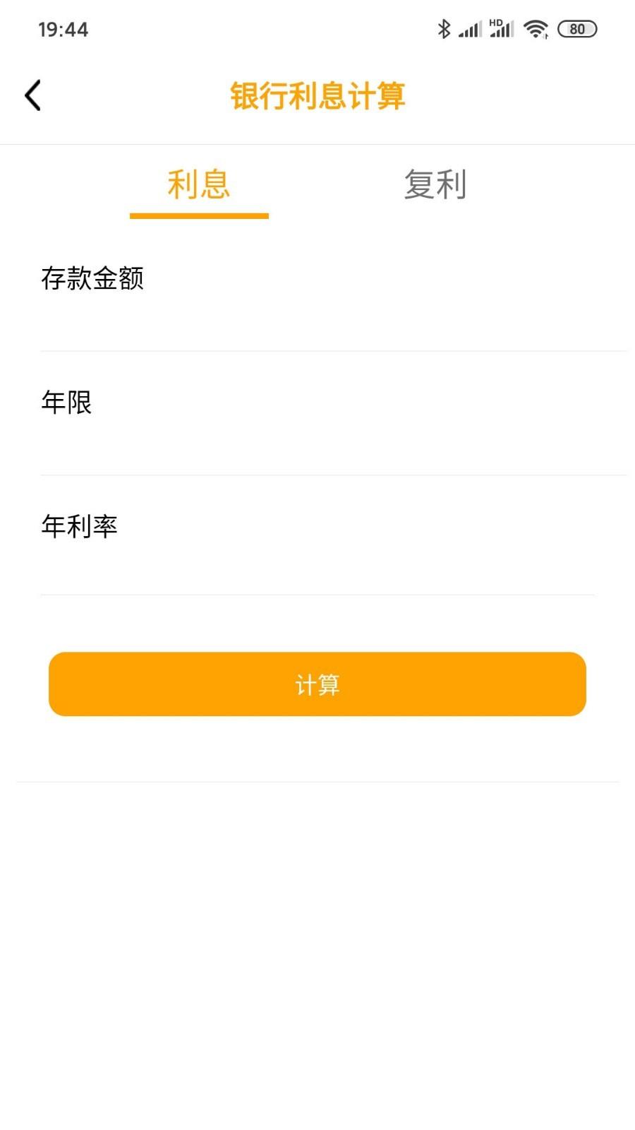 學習計算器app圖2