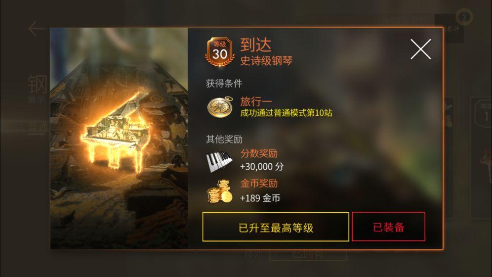 海上鋼琴師完整版中文免費游戲下載地址圖片1