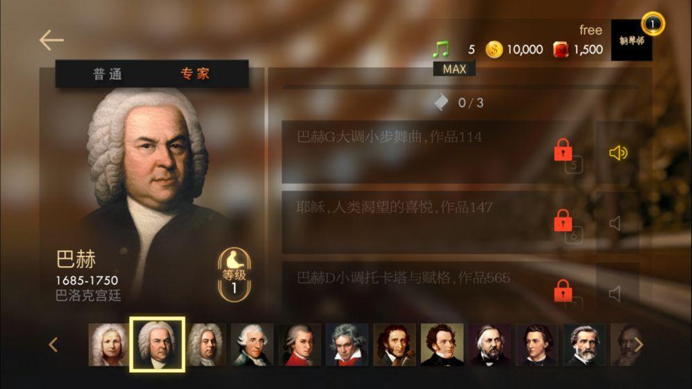 海上鋼琴師完整版中文免費游戲下載地址圖片2
