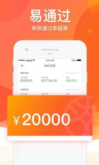 哮天犬贷款app手机版下载图片1