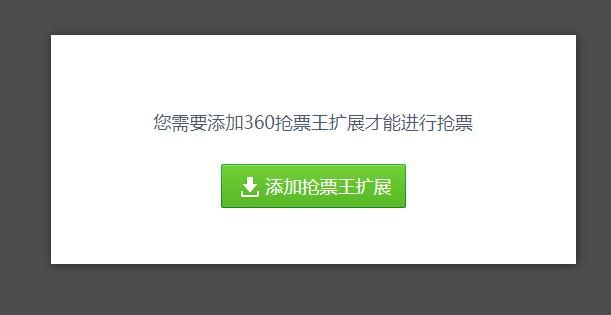 如何使用360浏览器抢票?360浏览器的抢票方法[多图]图片2
