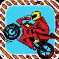 勇敢的摩托车手游戏