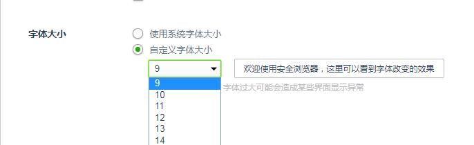 360浏览器网页中字体大小如何修改[多图]图片6