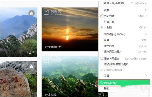 如何使用360浏览器快速保存图片[多图]图片3