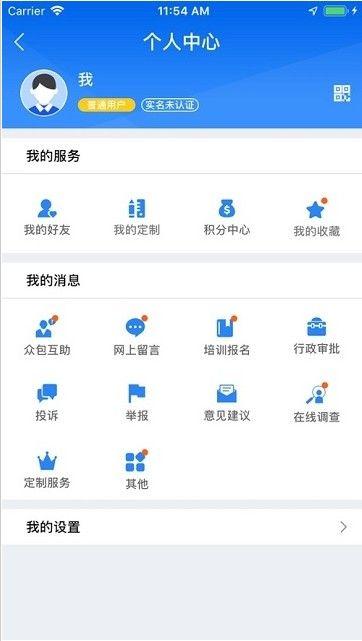 广西税务网上申报平台图1