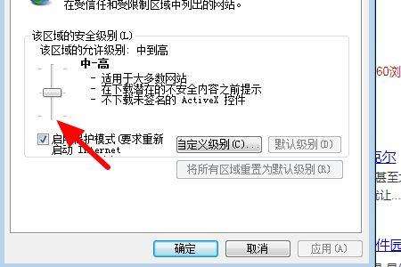 怎样改变360浏览器安全级别[多图]图片4