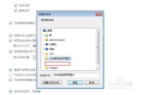 如何使用360浏览器快速保存图片[多图]图片6