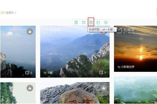 如何使用360浏览器快速保存图片[多图]图片7