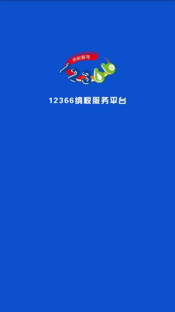 广西税务网上申报平台app登录地址图片1