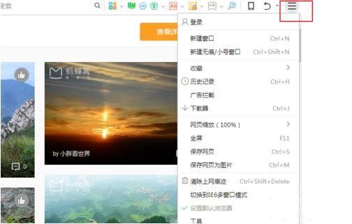 如何使用360浏览器快速保存图片[多图]图片2