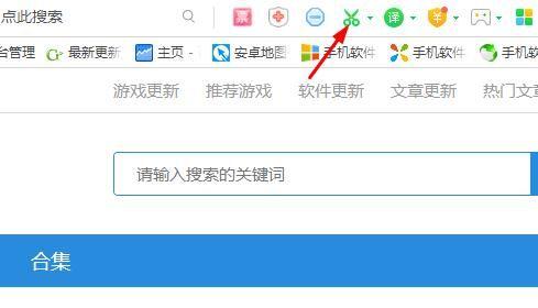 360浏览器如何把网页保存图片[多图]图片2