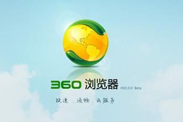 360浏览器如何把网页保存图片[多图]