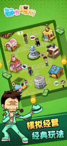 都市壕们游戏图2