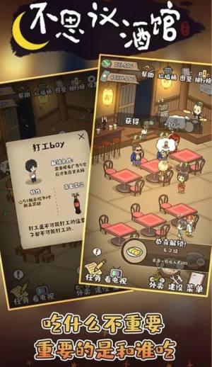 不思议酒馆游戏图3
