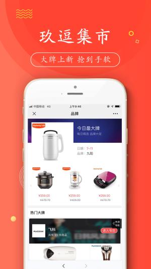 玖逗集市app图3