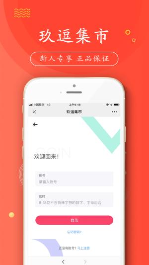玖逗集市app图2
