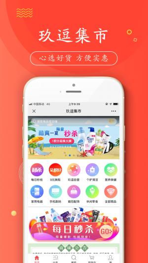 玖逗集市app图1