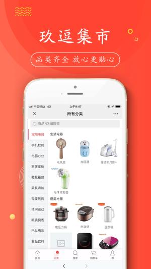 玖逗集市app下载安装图片1