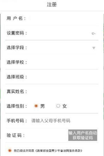 济宁普法网登录入口注册图1