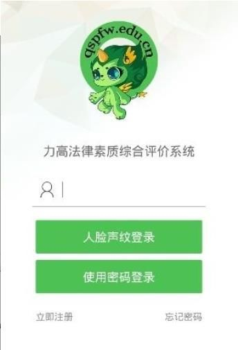 济宁普法网登录入口注册图3