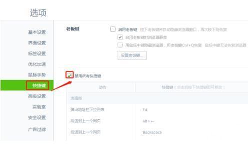 最新360浏览器不能输入中文进行切换[多图]图片2