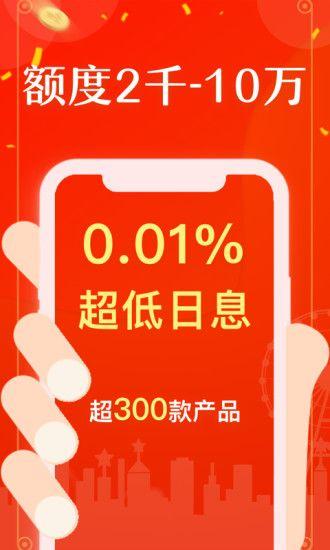 花炏炏贷款app官方手机版下载图片1