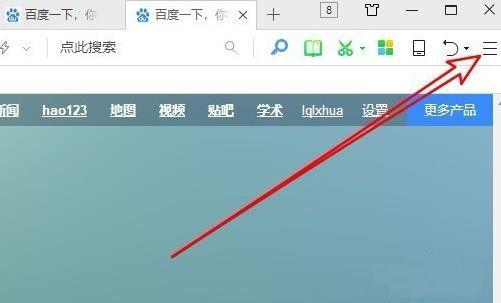 360浏览器怎么样让某网站自动以兼容模式打开[多图]图片1
