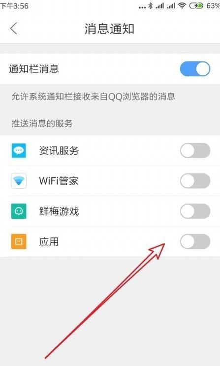 QQ浏览器怎么样关闭推送的广告消息[多图]图片6
