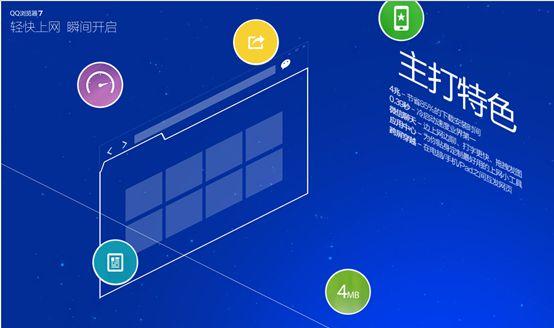 怎么让QQ浏览器记住密码[多图]