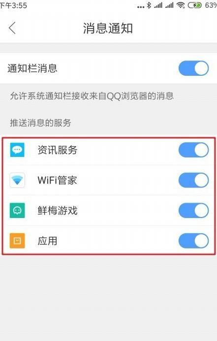 QQ浏览器怎么样关闭推送的广告消息[多图]图片5