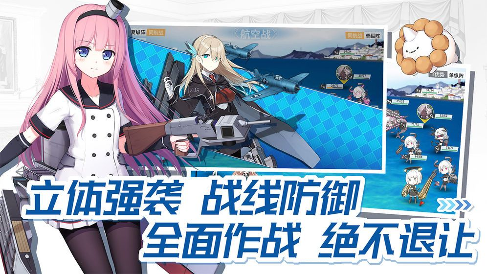 海岸少女战舰官网版图3