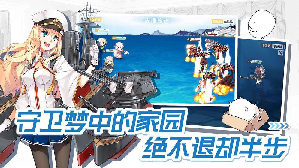 海岸少女战舰官网版图1