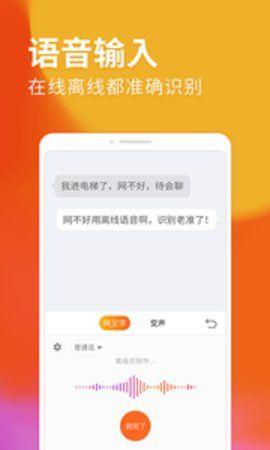 搜狗输入法10.0版本手机版官方最新下载图片1