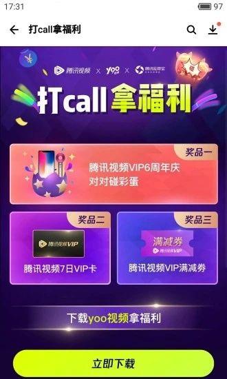 2018腾讯应用宝pc版下载图片1
