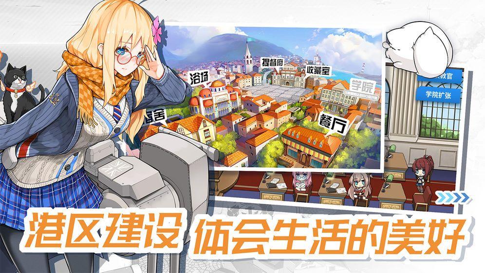 海岸少女战舰手游官网版图片2
