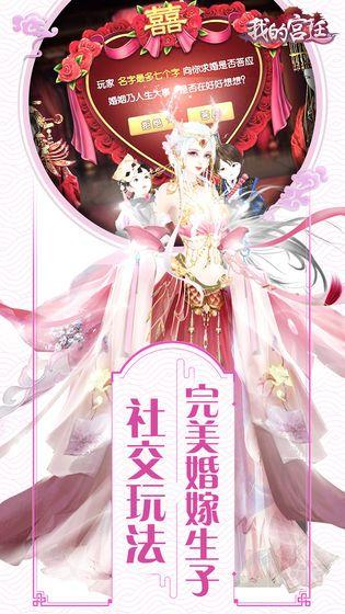 胭脂妃后宮版圖2