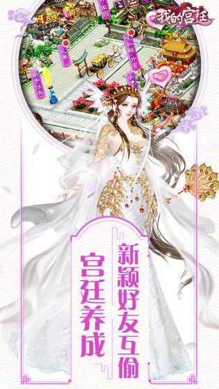 胭脂妃后宮版圖3