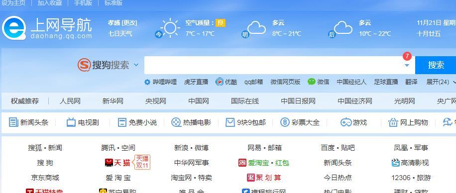 QQ瀏覽器怎么全屏瀏覽?設置方法介紹[多圖]
