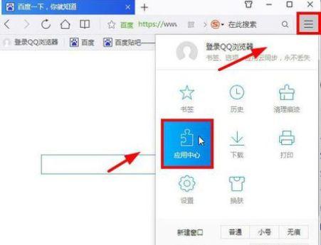 最新QQ浏览器怎么把页面翻译成中文[多图]图片1