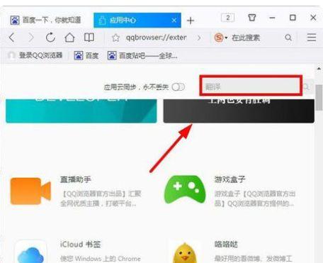 最新QQ浏览器怎么把页面翻译成中文[多图]图片2