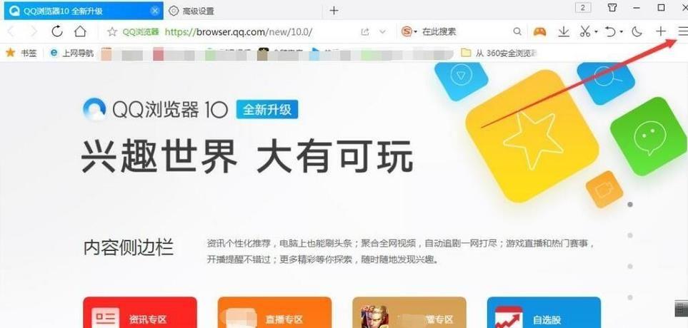 QQ浏览器如何设置视频窗口弹出