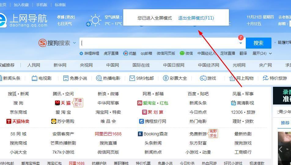 QQ浏览器怎么全屏浏览?设置方法介绍[多图]图片6