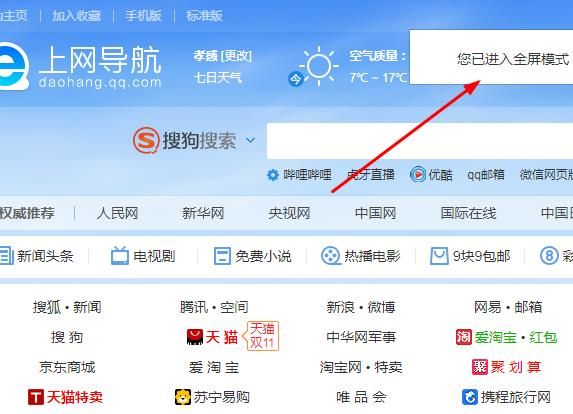 QQ浏览器怎么全屏浏览?设置方法介绍[多图]图片5