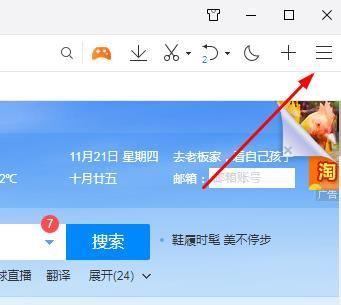 QQ浏览器怎么全屏浏览?设置方法介绍[多图]图片3