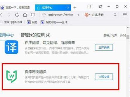 最新QQ浏览器怎么把页面翻译成中文[多图]图片3