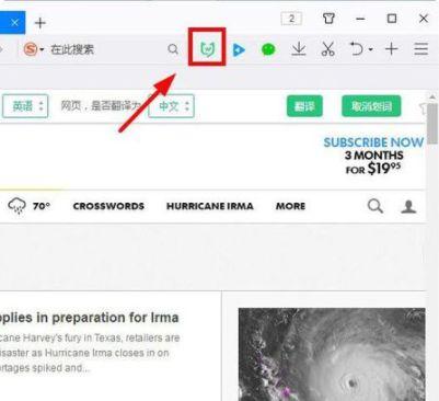 最新QQ浏览器怎么把页面翻译成中文[多图]图片5
