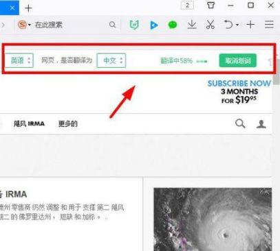 最新QQ浏览器怎么把页面翻译成中文[多图]图片6
